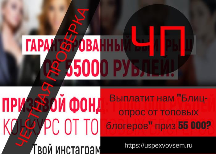 """Выплатит нам""""Блиц-опрос от топовых блогеров"""" приз 55 000?"""