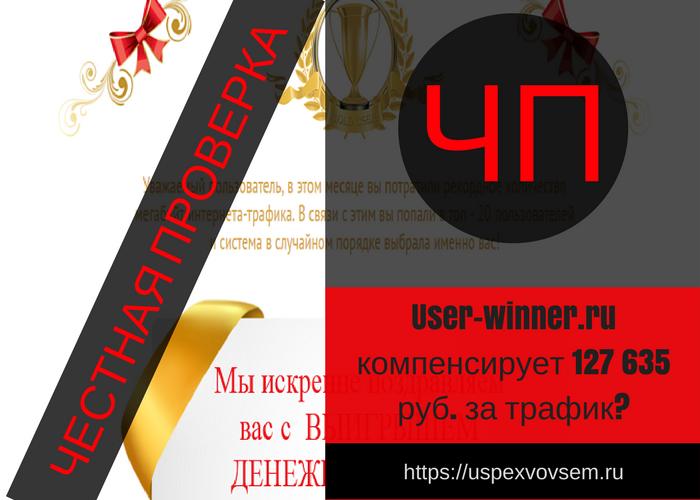 User-winner.ru компенсирует 127 635 руб. за трафик