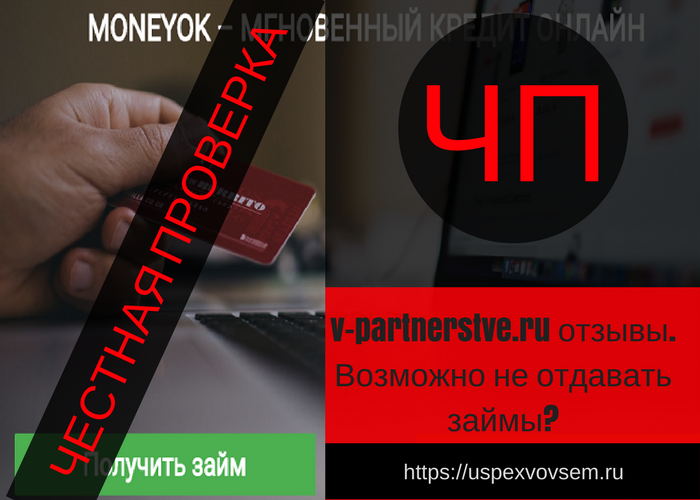 v-partnerstve.ru отзывы. Возможно не отдавать займы?