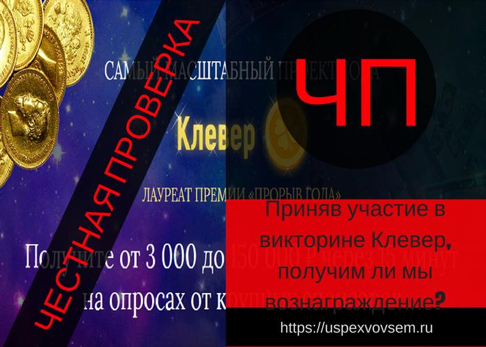 viktorina-klever-otzyv-o-sajte-clever24x7-ru