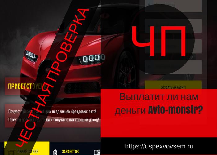 beregis-avtomobilja-otzyvy-o-proekte-avto-monstr