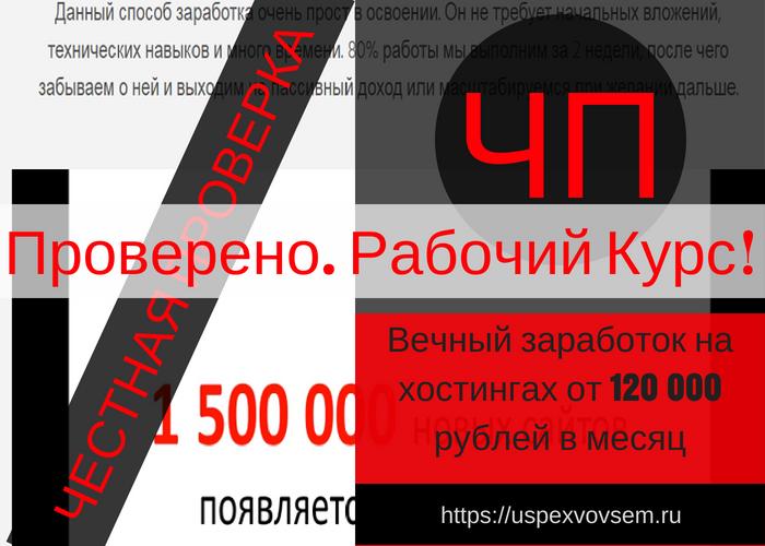 vechnyj-zarabotok-na-hostingah-ot-120-000-rublej-v-mesjac-otzyvy