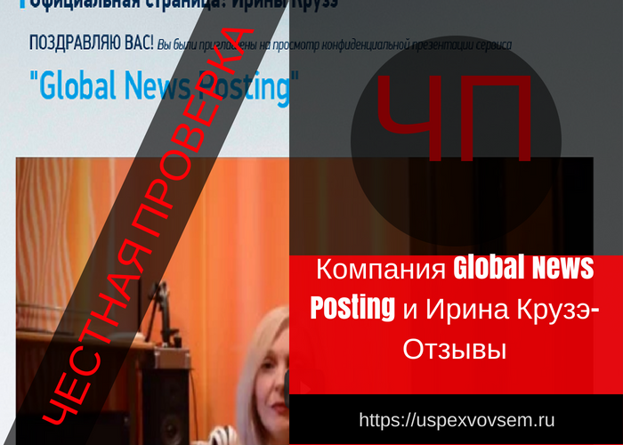 kompanija-global-news-posting-i-irina-kruzje-otzyvy