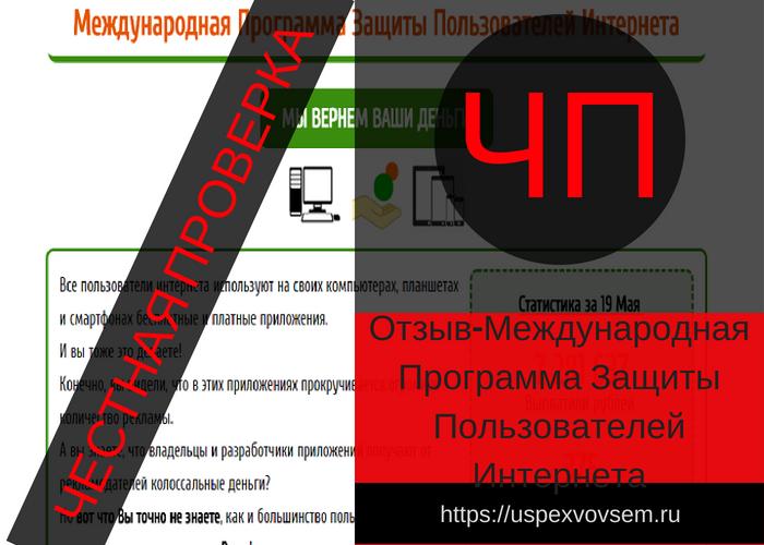 Отзыв-Международная Программа Защиты Пользователей Интернета