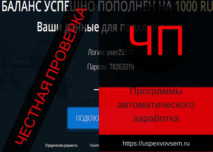 programma-avtomaticheskogo-zarabotka