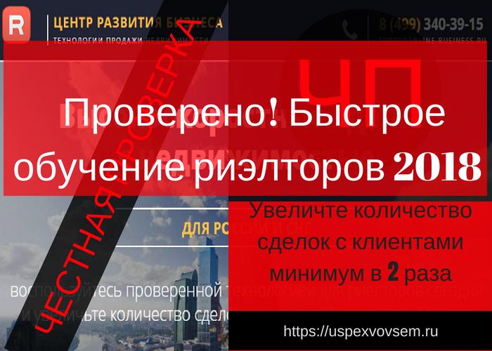 bystroe-obuchenie-rijeltorov-2018-kurs-rijeltor-dlja-profi-i-novichkov