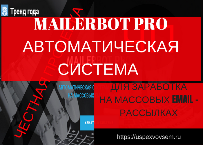 mailerbot-pro-otzyvy-programma-dlja-rassylki-pisem-na-emai