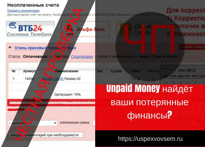 unpaid-money-najdjot-vashi-poterjannye-finansy