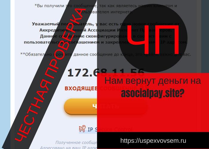 otzyv-aaip-akkreditovannaja-associacija-internet-provajderov-v-asocialpay-site-zaplatit