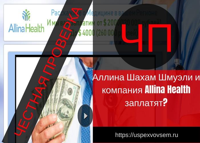 allina-shaham-shmujeli-i-kompanija-allina-health-zaplatjat