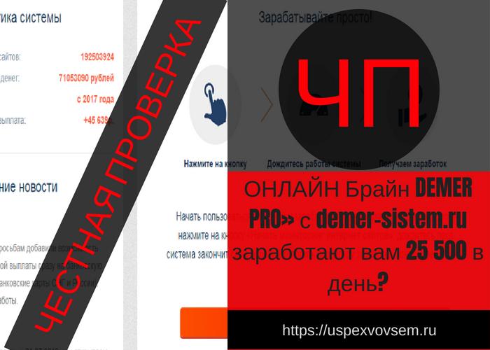 brajn-smit-onlajn-monitoring-demer-pro-demer-sistem-ru