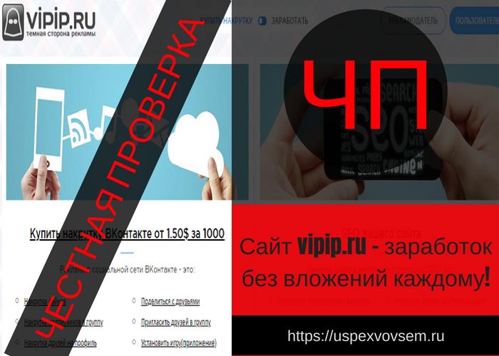 na-sajte-vipip-ru-programma-dlja-zarabotka-ne-trebuet-vlozhenij