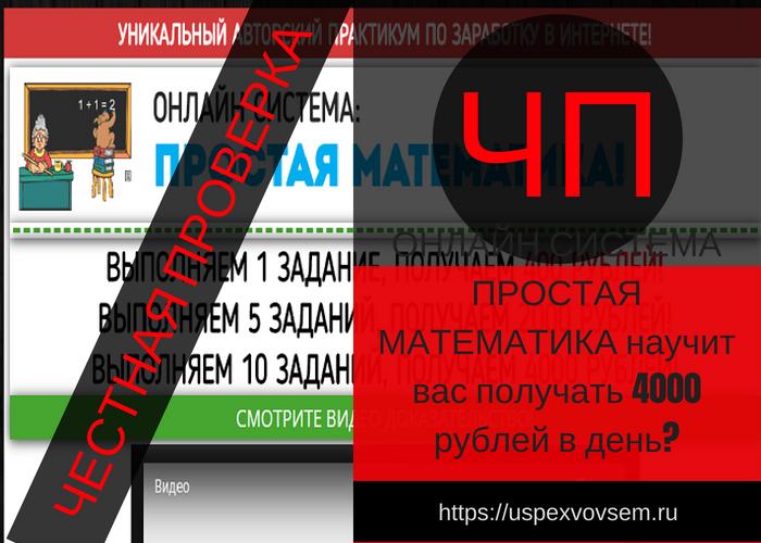 onlajn-sistema-prostaja-matematika-nauchit-vas-poluchat-4000-rublej-v-den