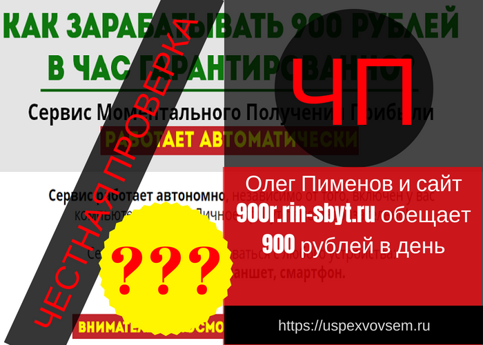 otzyvy-oleg-pimenov-i-sajt-900r-rin-sbyt-ru-obeshhaet-900-rublej-v-den