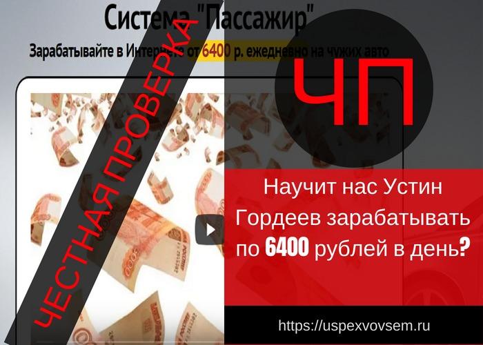 ustin-gordeev-i-passazhir-s-passajer-ru-otzyvy