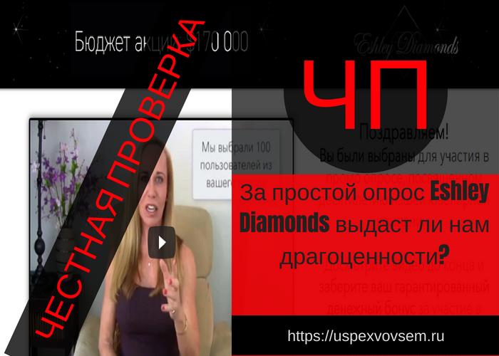 ehshli-uajt-eshley-diamonds