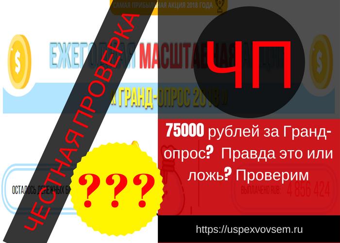 75000-rublej-za-grand-opros-pravda-jeto-ili-lozh-proverim
