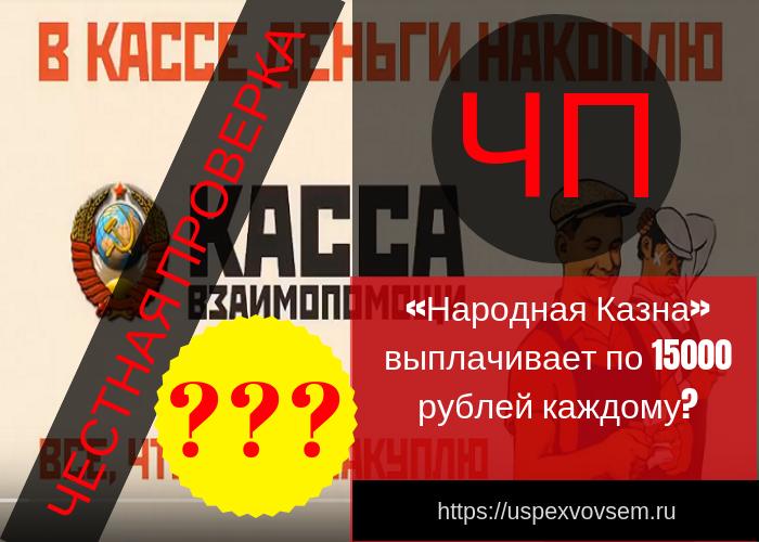 kassa-vzaimopomoshhi-narodnaja-kazna-okazhet-vam-podderzhku-ot-15000-rub-v-den