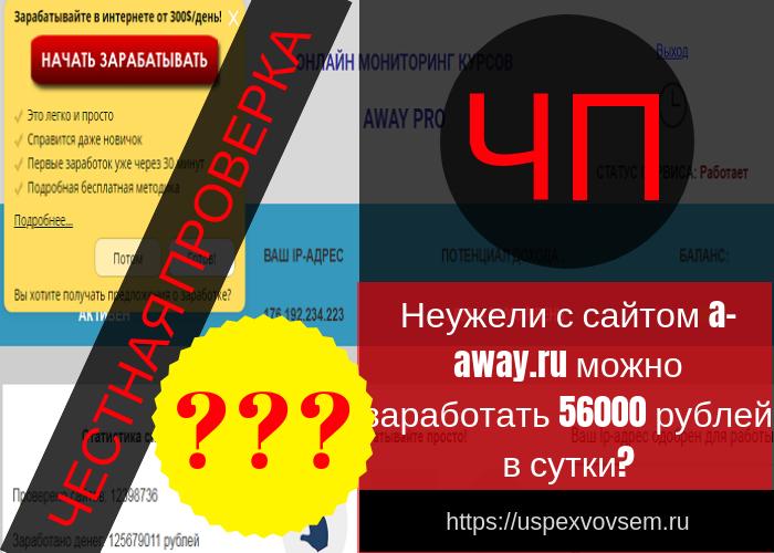 onlajn-monitoring-kursov-away-pro-otzyvy-o-sisteme