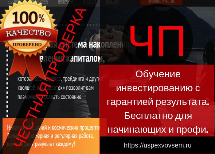obuchenie-investirovaniju-s-garantiej-rezultata-besplatno-dlja-nachinajushhih-i-profi