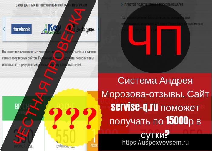 sistema-andreja-morozova-otzyvy-sajt-servise-q-ru-pomozhet-poluchat-po-15000r-v-sutki