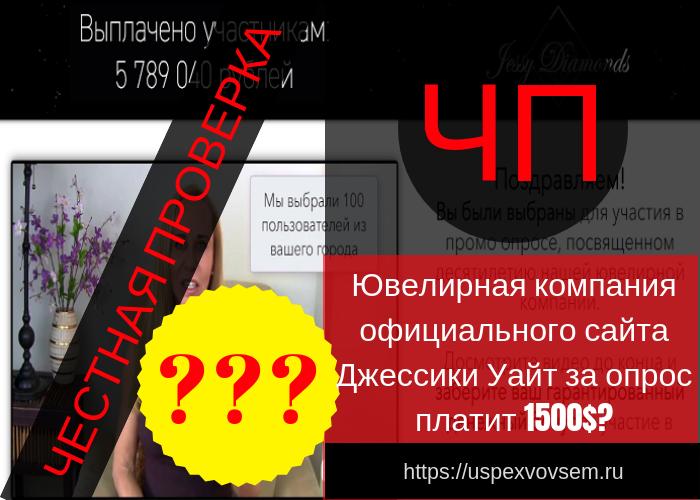 juvelirnaja-kompanija-oficialnogo-sajta-dzhessiki-uajt-za-opros-platit-1500