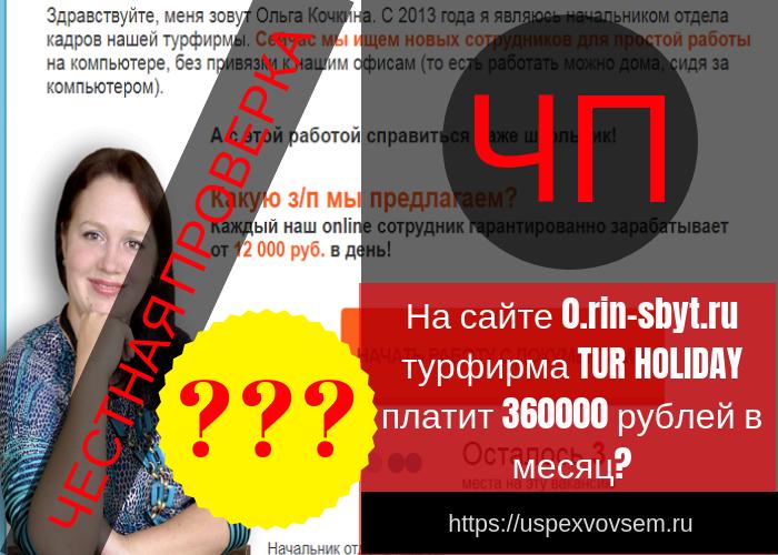 na-sajte-0-rin-sbyt-ru-turfirma-tur-holiday-platit-360000-rublej-v-mesjac