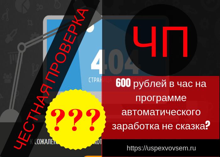 600-rublej-v-chas-na-programme-avtomaticheskogo-zarabotka-ne-skazka