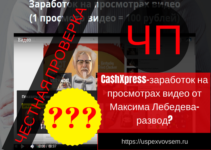 ca-hxpress-zarabotok-na-prosmotrah-video-ot-maksima-lebedeva-razvod