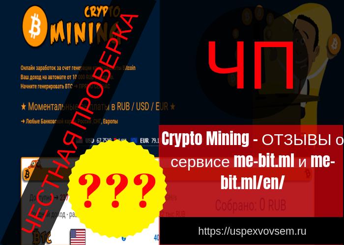 crypto-mining-otzyvy-o-servise-me-bit-ml-i-me-bit-ml-en