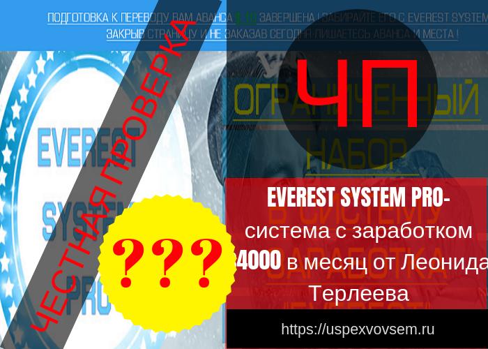 everest-system-pro-sistema-s-zarabotkom-4000-v-mesjac-ot-leonida-terleeva