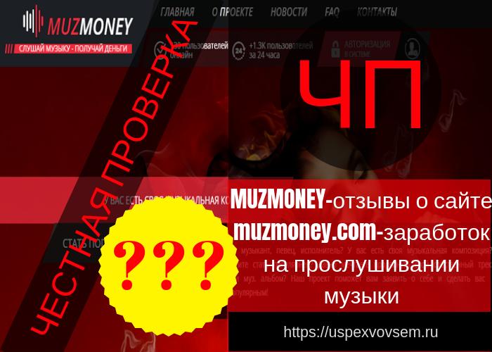 muzmoney-otzyvy-o-sajte-muzmoney-com-zarabotok-na-proslushivanii-muzyki