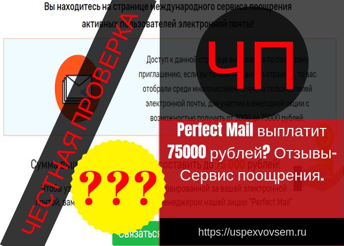 perfect-mail-vyplatit-75000-rublej-otzyvy-servis-pooshhrenija