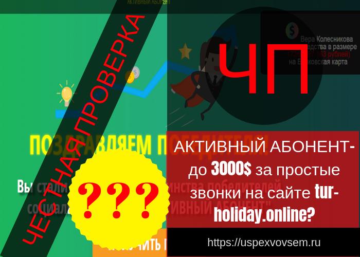 aktivnyj-abonent-do-3000-za-prostye-zvonki-na-sajte-tur-holiday-online