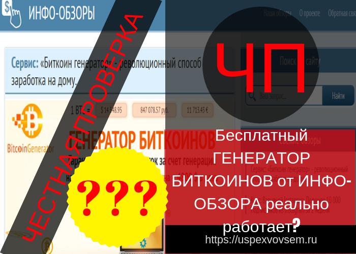 besplatnyj-generator-bitkoinov-ot-info-obzora-realno-rabotaet