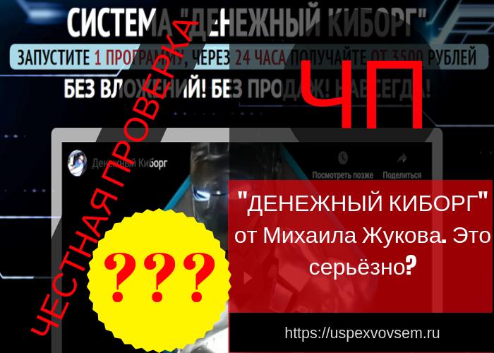 denezhnyj-kiborg-ot-mihaila-zhukova-jeto-serjozno