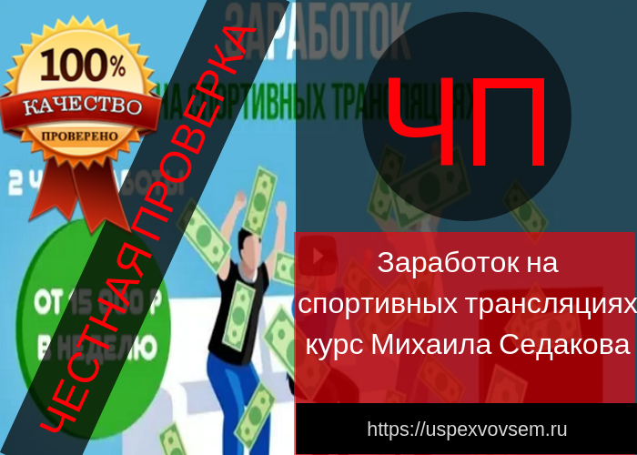 zarabotok-na-sportivnyh-transljacijah-kurs-mihaila-sedakova