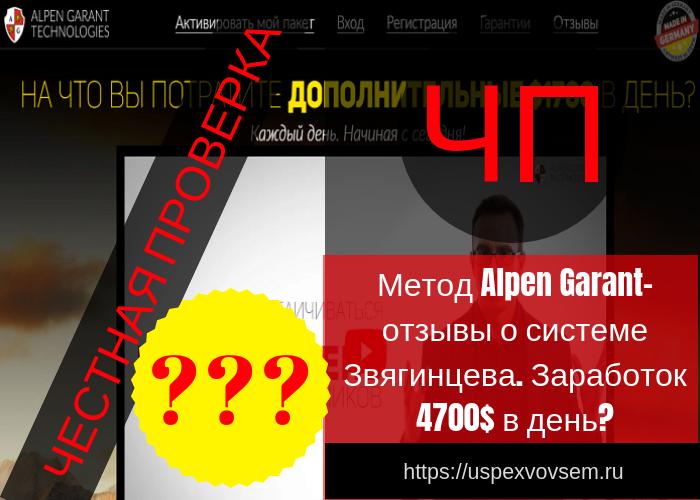 metod-alpen-garant-otzyvy-o-sisteme-zvjaginceva-zarabotok-4700-v-den