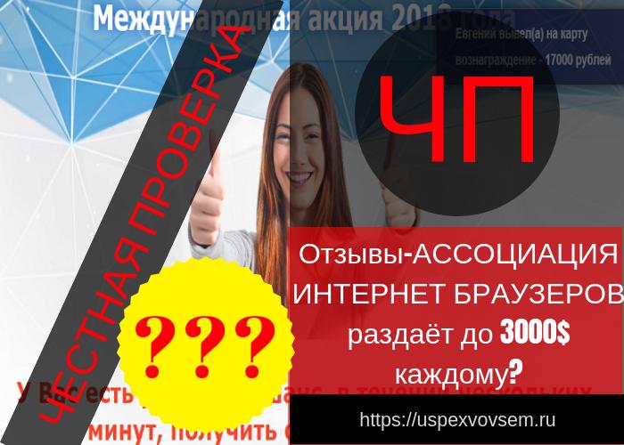 otzyvy-associacija-internet-brauzerov-razdajot-do-300-kazhdomu