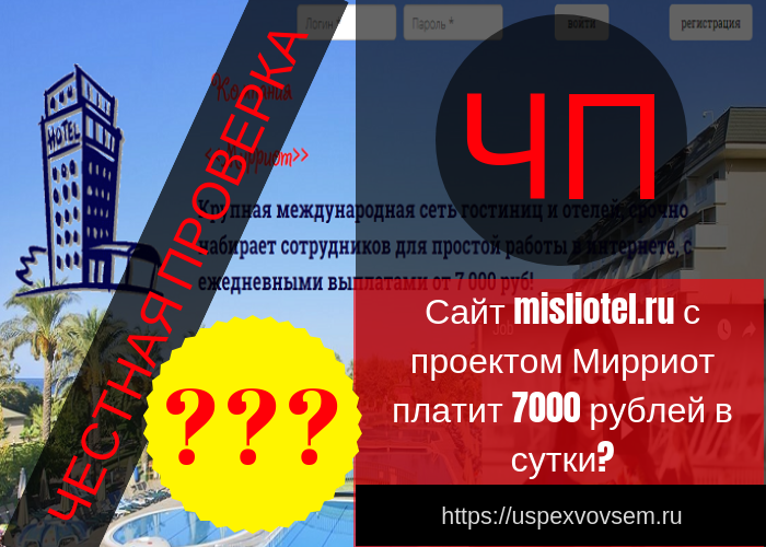 sajt-misliotel-ru-s-proektom-mirriot-platit-7000-rublej-v-sutki