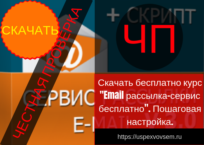 Полный комплект по заработку на рассылке email