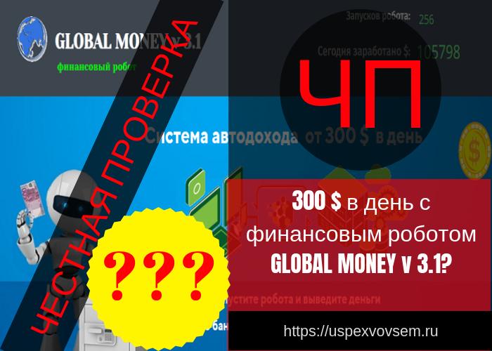 300-v-den-s-finansovym-robotom-global-money-v-3-1