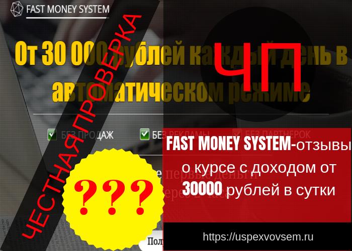 fast-money-system-otzyvy-o-kurse-s-dohodom-ot-30000-rublej-v-sutki