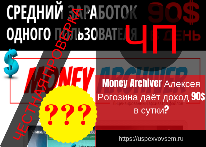money-archiver-alekseja-rogozina-dajot-dohod-90-v-sutki