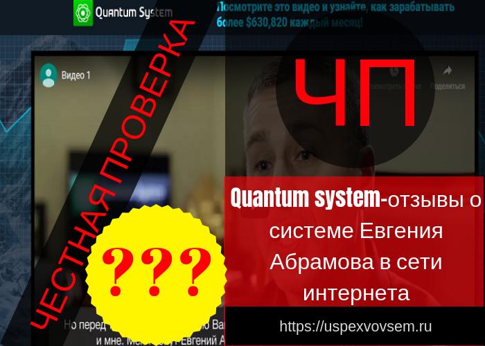 quantum-system-otzyvy-o-sisteme-evgenija-abramova-v-seti-interneta