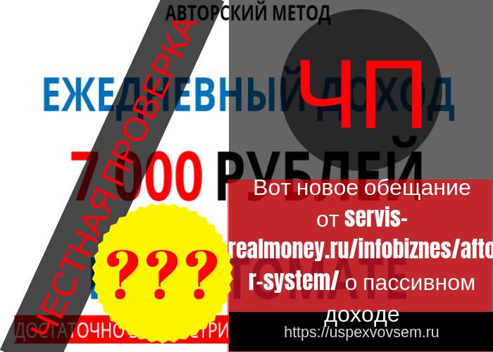 servis-realmoney-ru-infobiznes-aftor-system-slepil-novyj-proekt-ot-olgi-strelbickoj