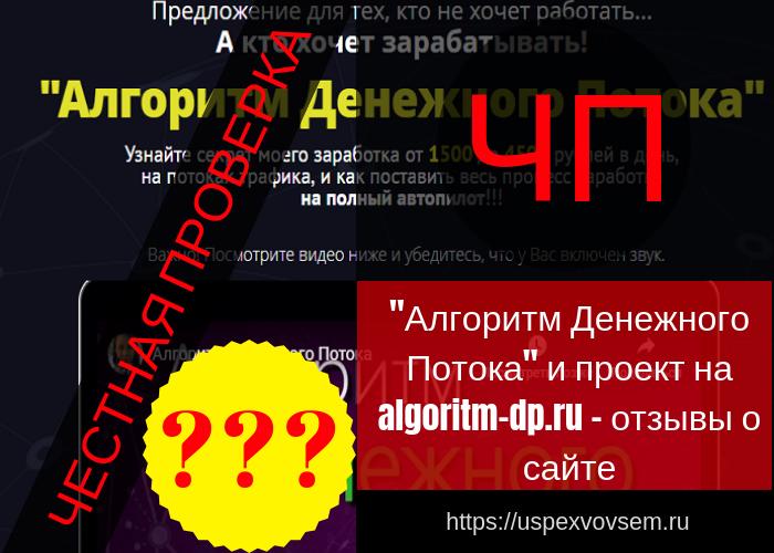 algoritm-denezhnogo-potoka-i-proekt-na-algoritm-dp-ru-otzyvy-o-sajte