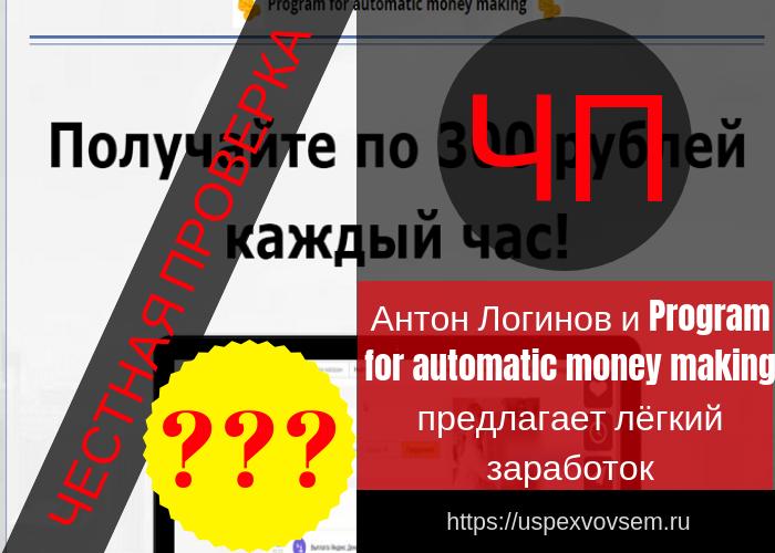 anton-loginov-i-program-for-automatic-money-making-predlagaet-300-r-v-chas