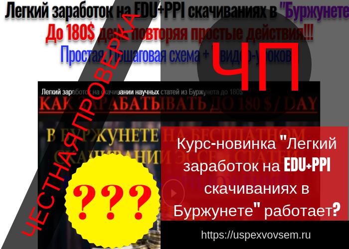 kurs-novinka-legkij-zarabotok-na-edu-ppi-skachivanijah-v-burzhunete-rabotaet