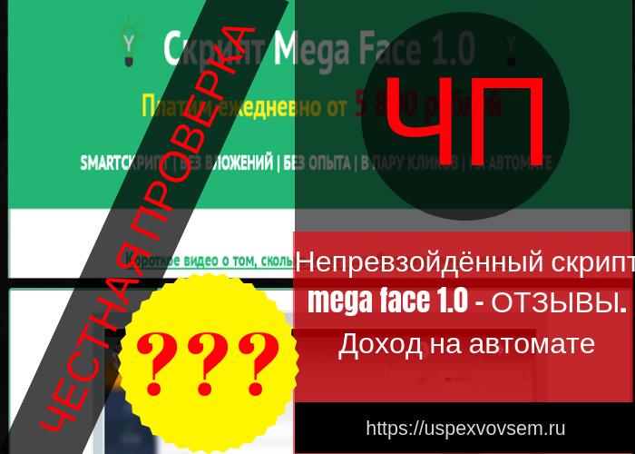 neprevzojdjonnyj-skript-mega-face-1-0-otzyvy-dohod-na-avtomate